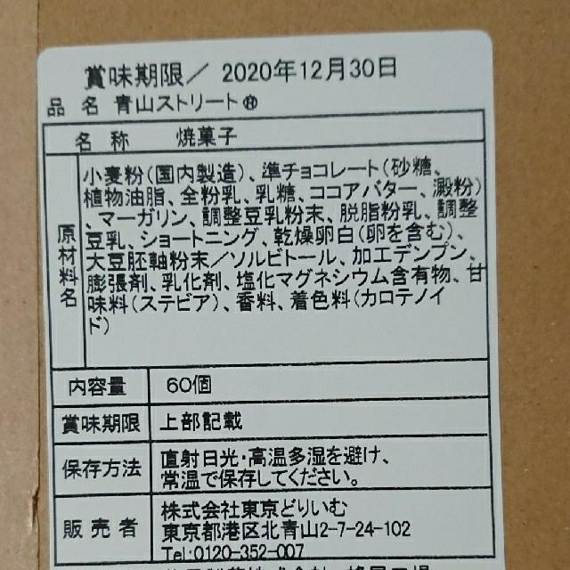 【青山通りのプリン屋さん】しっとりクッキー 15本×2種=30本 食品/飲料/酒の食品(菓子/デザート)の商品写真