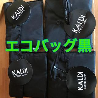 カルディ(KALDI)のカルディエコバッグ黒20個(エコバッグ)