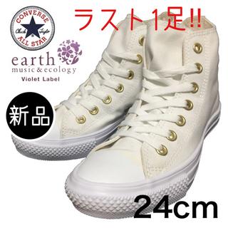 CONVERSE - 【新品】CONVERSE×Earth コラボ ハイカットスニーカー 24cm 白