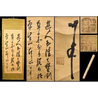 古書 手巻き三行書 紙本 肉筆 立軸 お寺 年代保証 書法 掛け軸WWKK044(書)