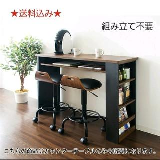 【最終値下げ】カウンターテーブル 120 ブラウン ブラック コンセント付き(バーテーブル/カウンターテーブル)
