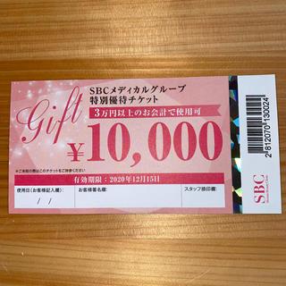 湘南美容外科クリニック 1万円 割引チケット ☆最安値☆ めちゃくちゃお得♡