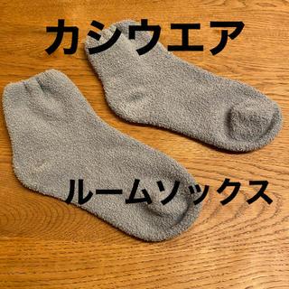 kashwere - カシウエア ルームソックス 靴下 ソックス