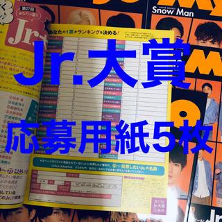 ジャニーズJr. - Myojo 2020年12月号 Jr.大賞 応募用紙 応募券 5枚セット