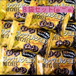 プレッツェルショコラ【8袋セット♡】ブルボン  カリッと堅焼き