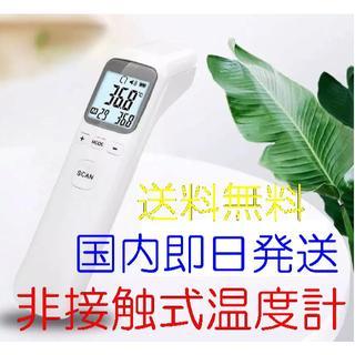 電子温度計★送料無料★国内即日発送★体温計ではありません★非接触