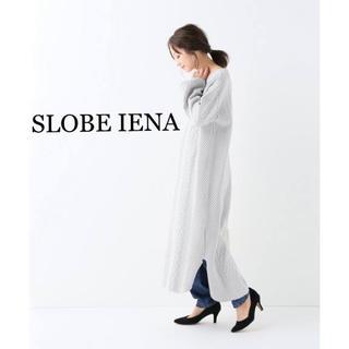 IENA SLOBE - 秋冬にぴったり♪ SLOBE IENA ケーブルカットロングワンピース グレー