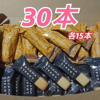 【青山通りのプリン屋さん】しっとりクッキー 15本×2種=30本