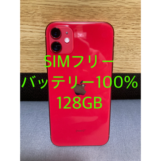 iPhone - iPhone11 128GB SIMフリー バッテリー100%