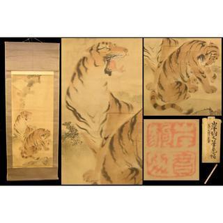 岸駒 松下猛虎図 手巻き画絵巻 江戸虎猫 在銘 絹本 肉筆 立軸 WWKK052(書)