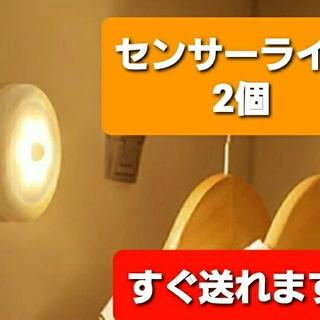 LEDセンサーライト 2個 人感センサー 電池式 マグネット取付 室内足下灯