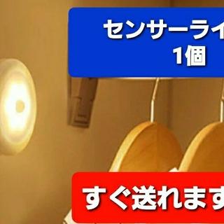 LEDセンサーライト 1個 人感センサー 電池式 マグネット取付 室内足下灯