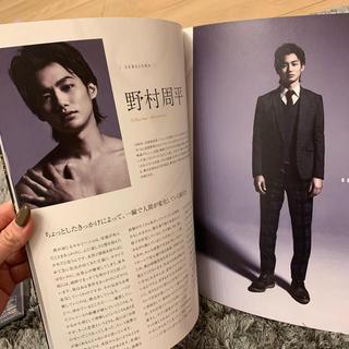 舞台「禁断の裸体」パンフレット 野村周平(男性タレント)