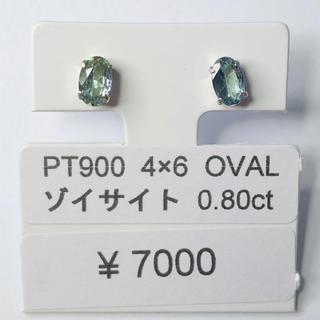 E-56366 PT900 ピアス ゾイサイト OVAL 4×6 AANI アニ