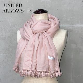 UNITED ARROWS - 【UNITED ARROWS】ストール ショール ユナイテッドアローズ