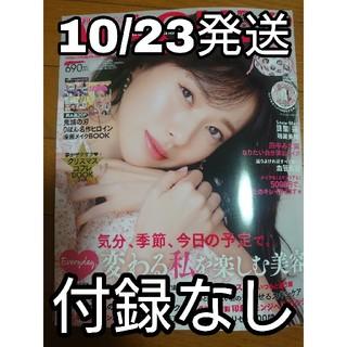 集英社 - MAQUIA (マキア) 2020年12月号 本のみ