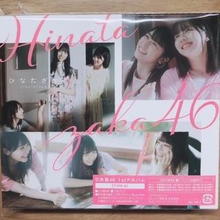 日向坂46 ひなたざか 1st アルバム 初回盤 typeB