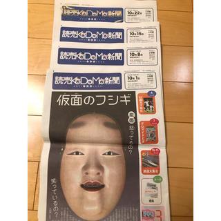 ショウガクカン(小学館)の読売こども新聞 2020年10月 4部(印刷物)