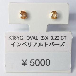 E-53506 K18YG ピアス インペリアルトパーズ AANI アニ