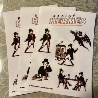 エルメス(Hermes)のHERMES エルメス ラジオエルメス ステッカー 非売品 3枚(ノベルティグッズ)