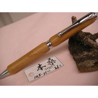 木工手作り木のボールペン(本桑)(その他)