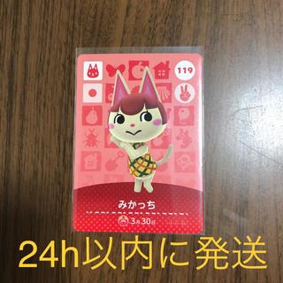 Nintendo Switch - あつまれどうぶつの森 アミーボ amiiboカード みかっち あつ森