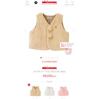 mikihouse - 【ミキハウス】ベスト 70-85 新品未使用