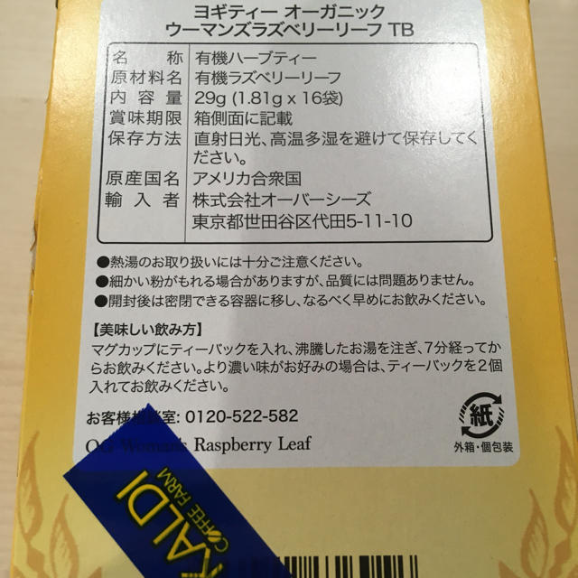 KALDI(カルディ)のラズベリーリーフティー 食品/飲料/酒の飲料(茶)の商品写真