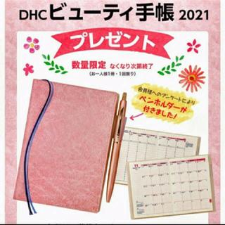 ディーエイチシー(DHC)の【未使用】DHC ビューティ手帳2021(カレンダー/スケジュール)
