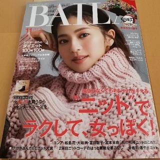 集英社 - BAILA (バイラ) 2020年 11月号 雑誌