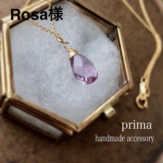 Rosa様2点 ピアス&ネックレス宝石質ピンクアメジスト (ネックレス)