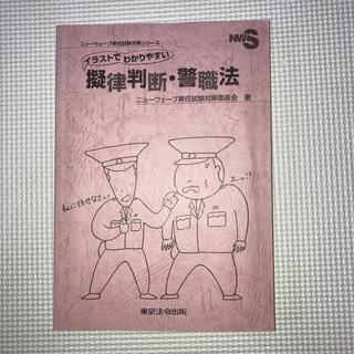 イラストでわかりやすい 擬律判断・警職法