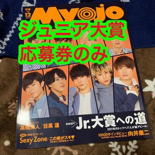 ジャニーズ(Johnny's)のMyojo (ミョウジョウ) 2020年 12月号 応募券(その他)