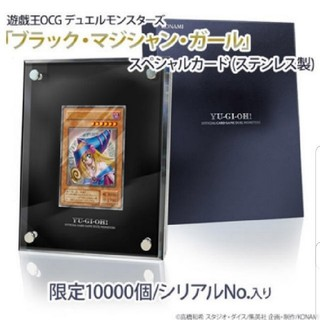 遊戯王 ブラックマジシャンガールスペシャルカード ステンレス