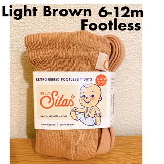 コドモビームス(こども ビームス)のシリーサイラス silly silas フットレス ライトブラウン 6-12m(靴下/タイツ)