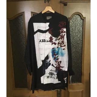 Yohji Yamamoto - yohjiyamamoto 19ss 面会謝絶すまんこんな姿シルクシャツ