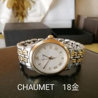 CHAUMET - 美品。K18金。CHAUMET ショーメ K18YG & SS 腕時計