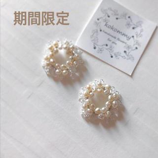 565【11/14まで】氷の結晶 淡水パール 小枝 リース ピアスイヤリング(ピアス)