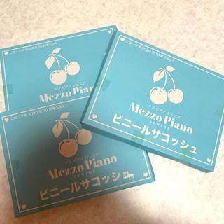 メゾピアノ(mezzo piano)のニコ☆プチ 2020年10月号 付録 メゾ ピアノ ジュニア ビニールサコッシュ(ポーチ)