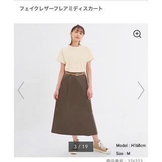 GU - GU フェイクレザースカート