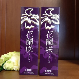 ミルキーママ様専用 からんさ 花蘭咲 育毛剤2本セット