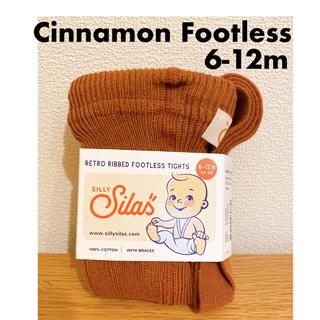 コドモビームス(こども ビームス)のシリーサイラス silly silas シナモン フットレス 6-12m(靴下/タイツ)