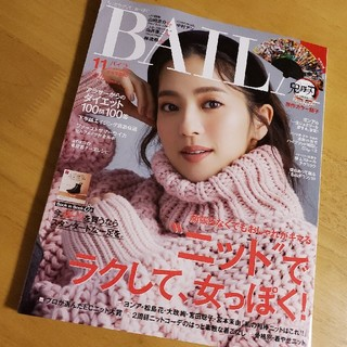 集英社 - 雑誌 BAILA バイラ 美品