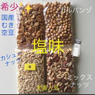 塩味セット 塩クラッシュカシューナッツ☆ミックスナッツ☆国産むき空豆☆ガルバンゾ(菓子/デザート)