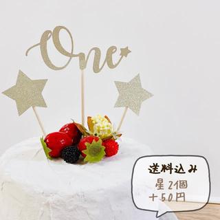 大人気!ケーキトッパー 誕生日 1歳 one