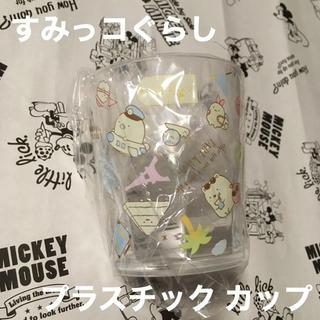 サンエックス(サンエックス)の【新品!】すみっコぐらし プラスチック グラス コップ(グラス/カップ)