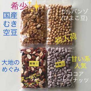 ナッツ専門店 国産むき空豆☆ 大地のめぐみ☆ ガルバンゾ☆ ココアピーナッツ(菓子/デザート)