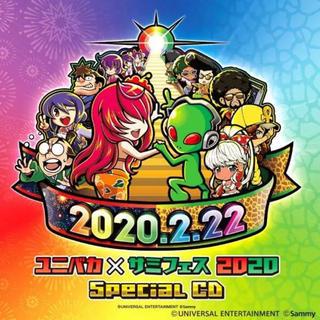 【特典付き】【CD】ユニバカ×サミフェス2020 SPECIAL CD(パチンコ/パチスロ)
