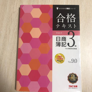 TAC出版 - 合格テキスト 日商簿記3級 Ver.9.0