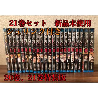 鬼滅の刃 特装版 1〜21巻セット ファンブック(全巻セット)